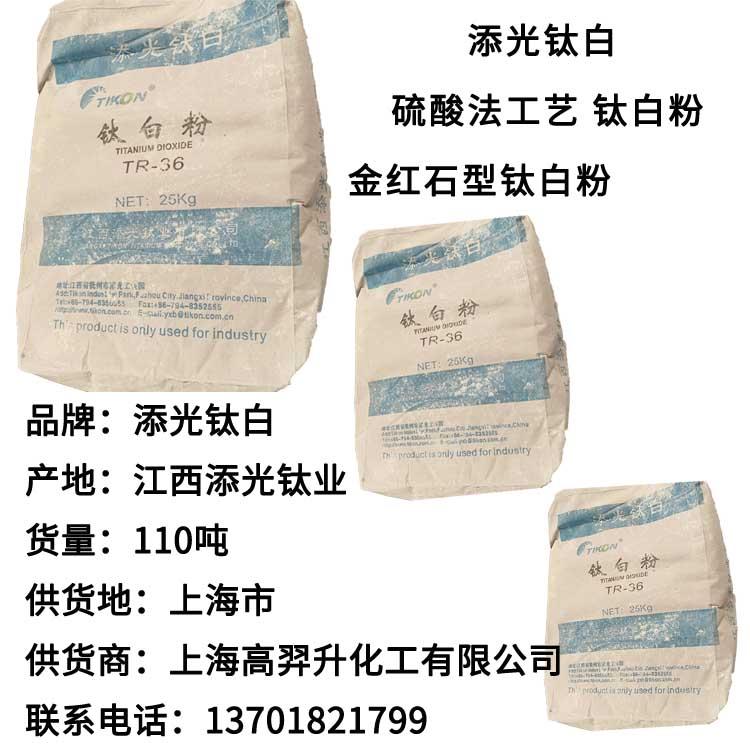添光钛白粉36-1