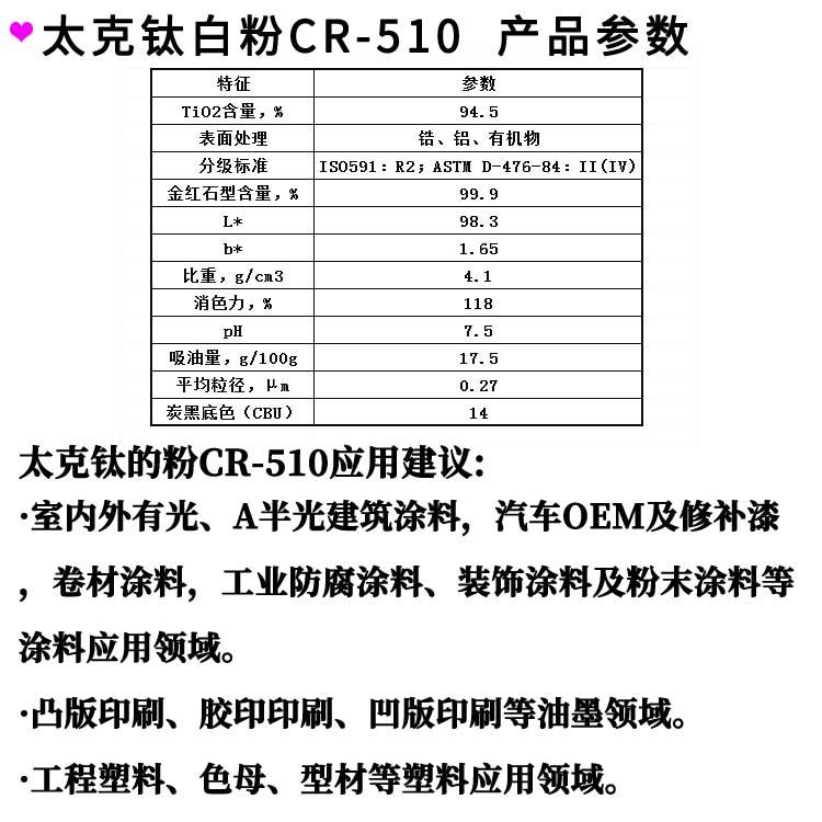 太克510钛白粉-5