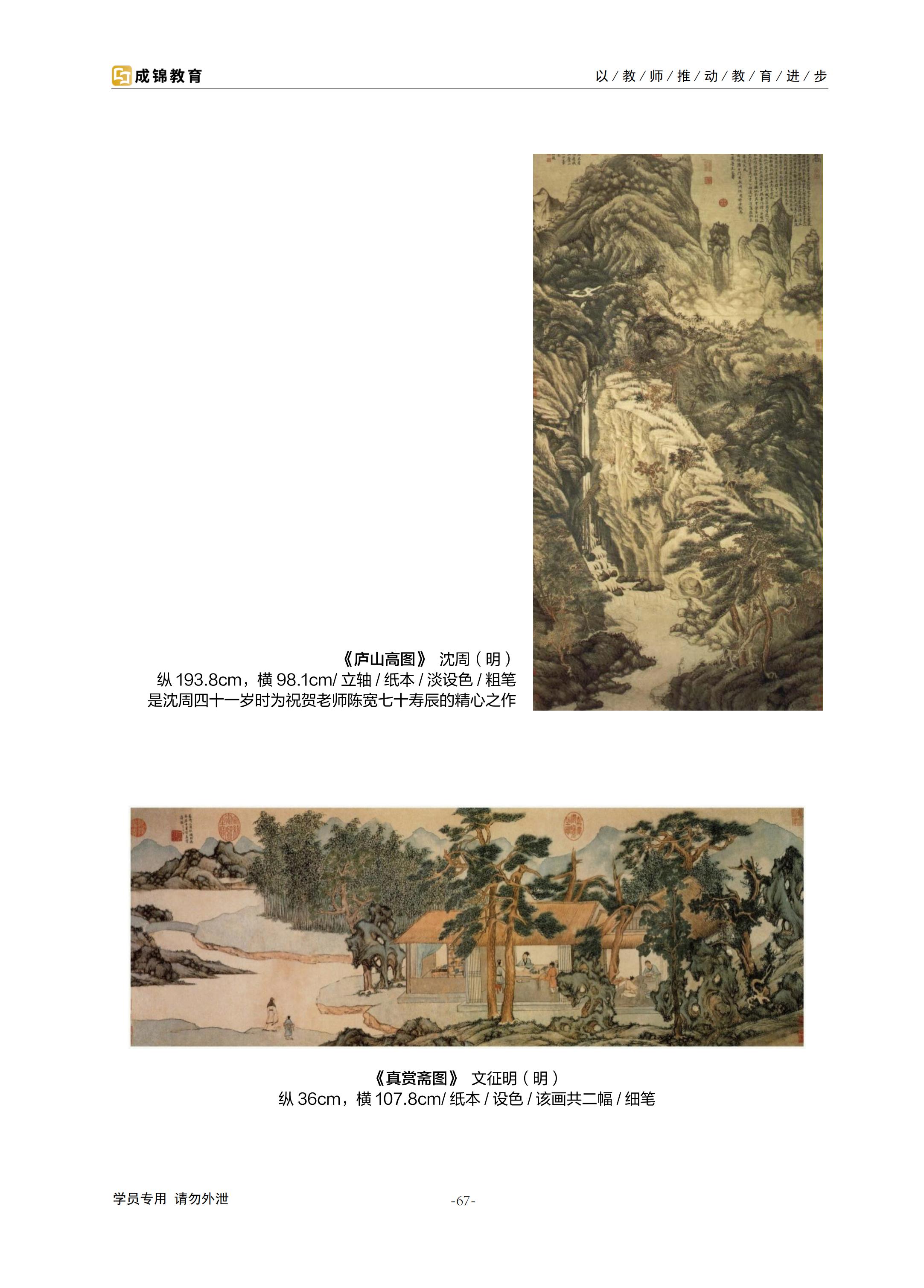 美术作品图册_68