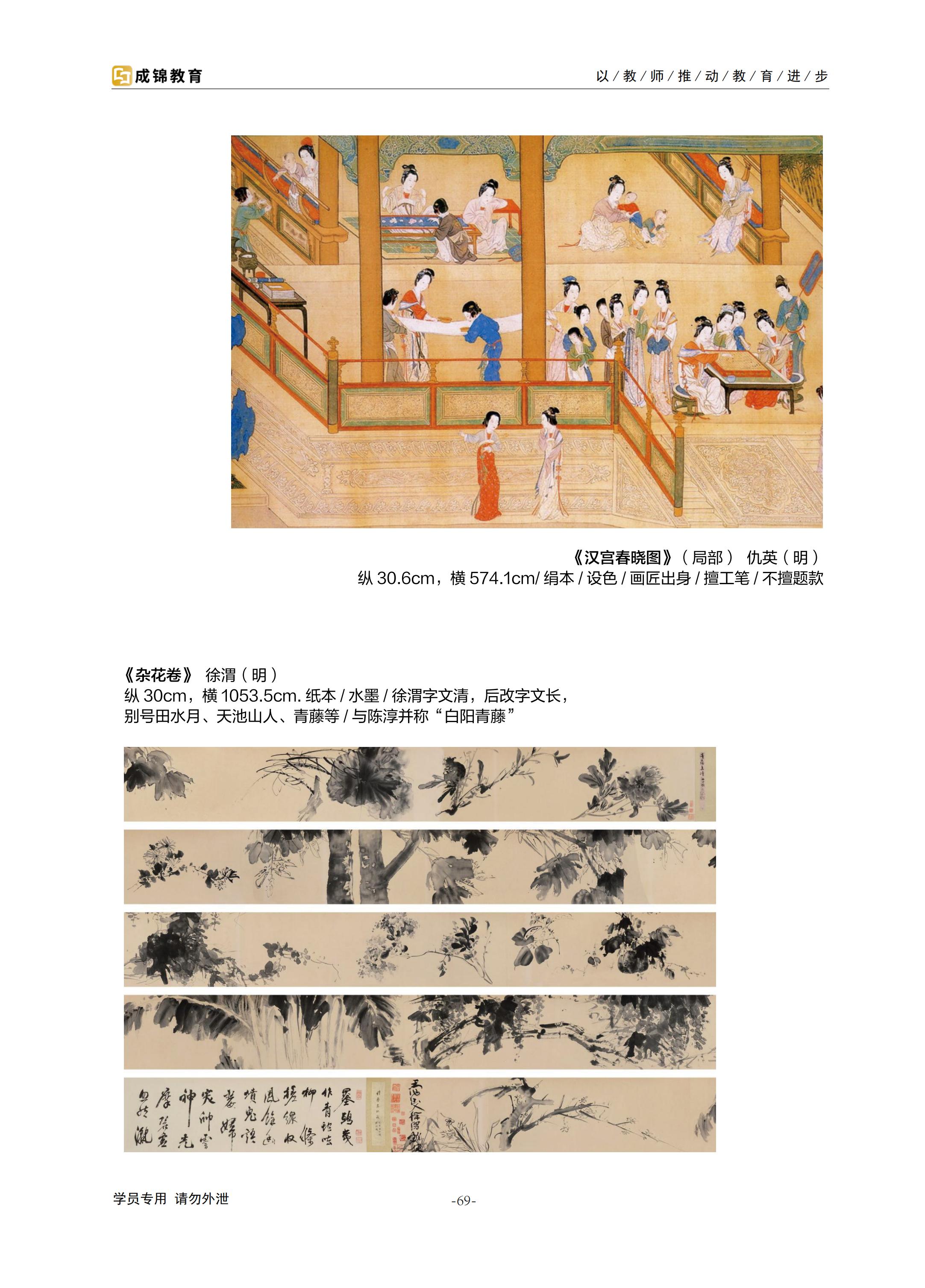 美术作品图册_70