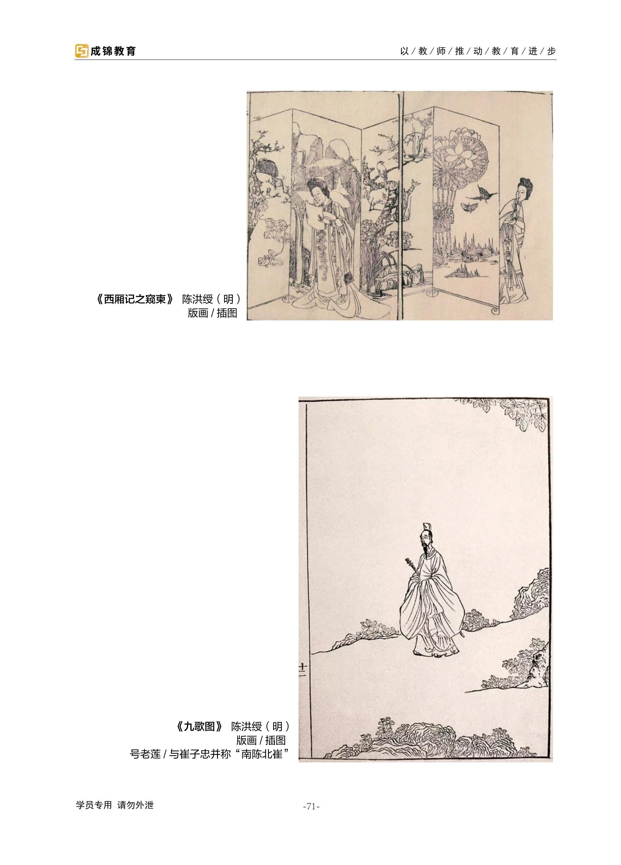美术作品图册_72