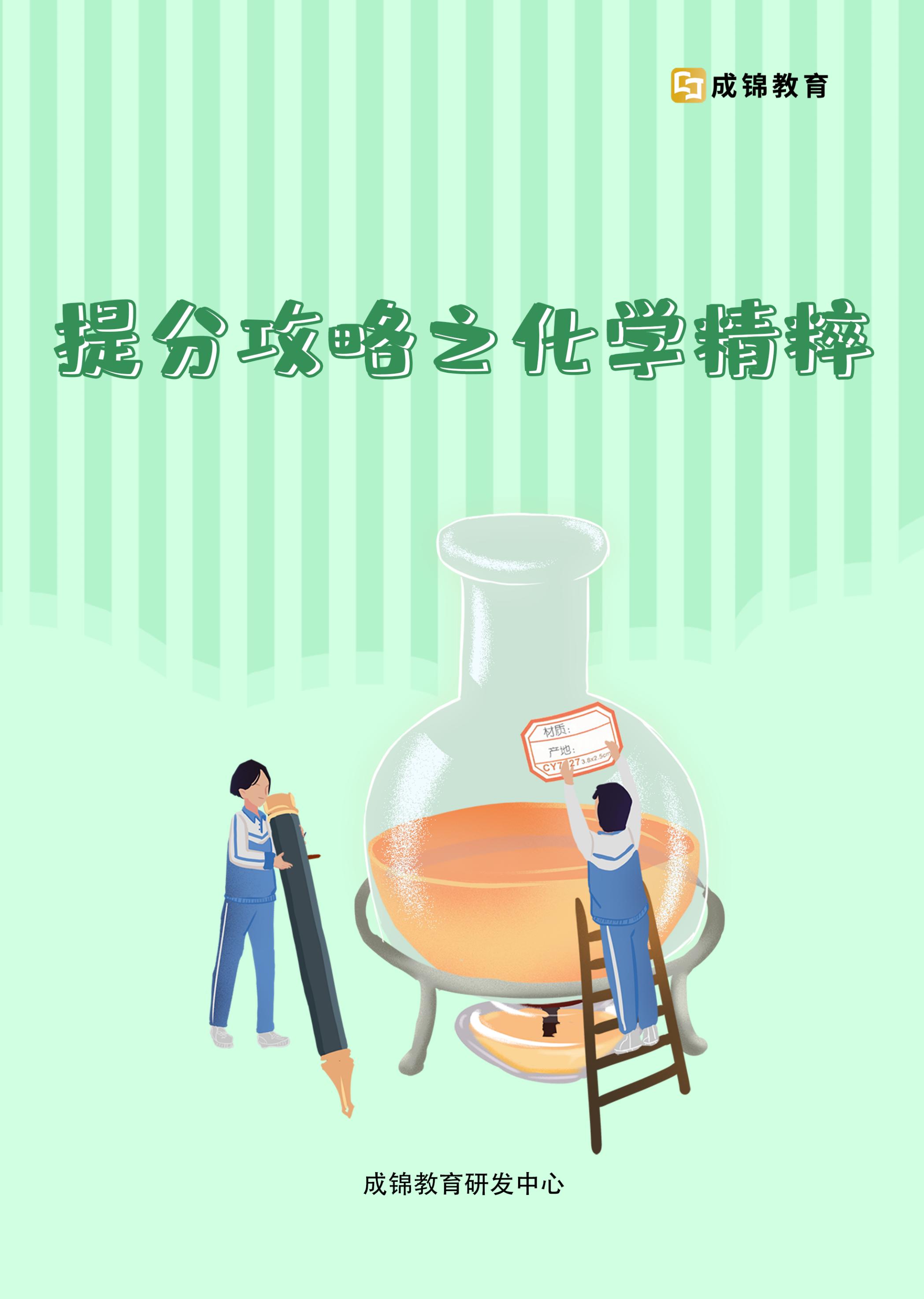 化学_00