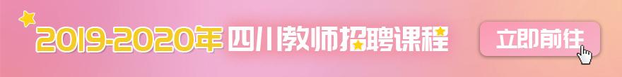 四川教招课程仙女版