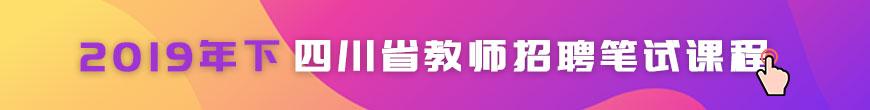 2019-年下四川省教师招聘笔试长图870x1102