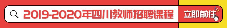 2019-2020四川教招课程