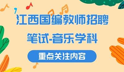2020教师招聘教招笔试-江西音乐重点关注内容
