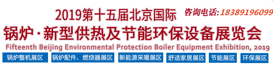 2019北京锅炉展
