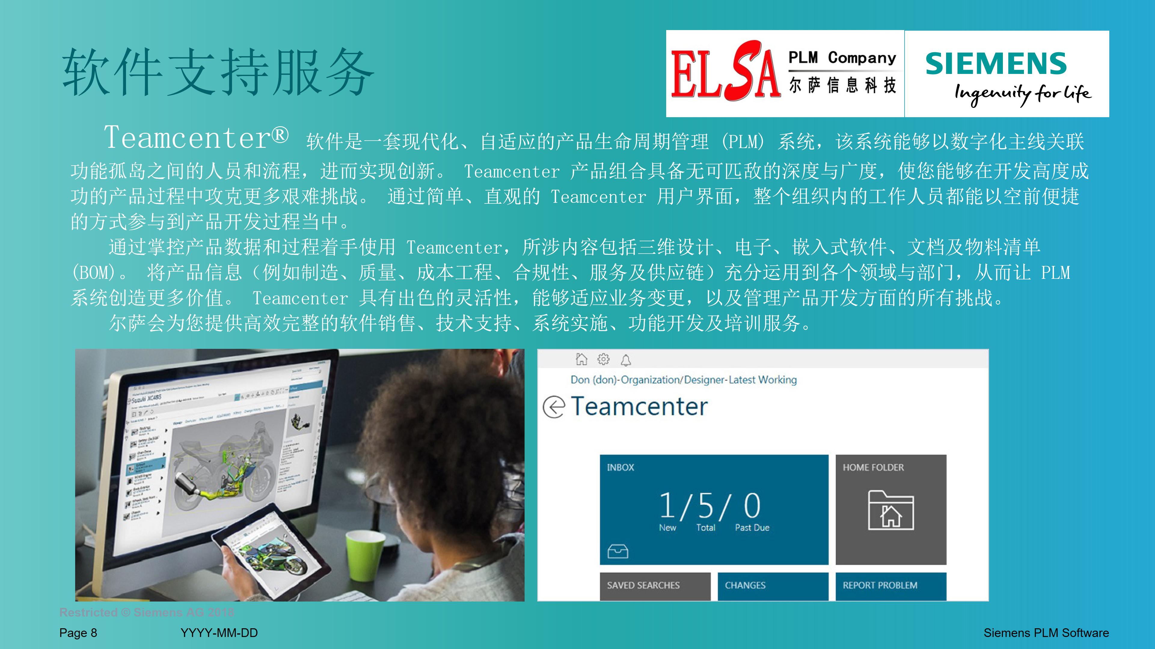 上海尔萨信息科技有限公司-技术业务介绍-上海尔萨信息科技有限公司-技术业务介绍_08