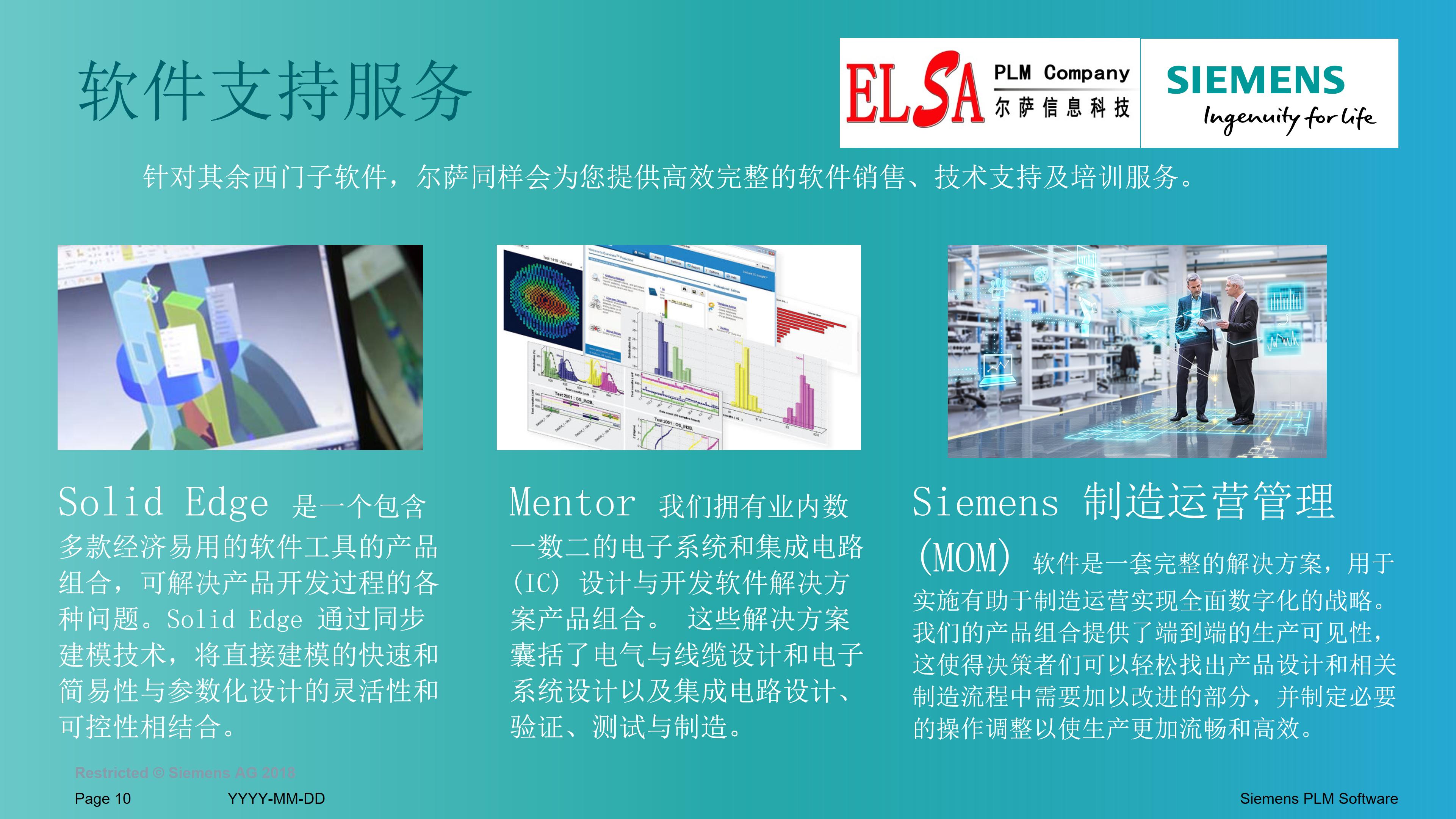 上海尔萨信息科技有限公司-技术业务介绍-上海尔萨信息科技有限公司-技术业务介绍_10