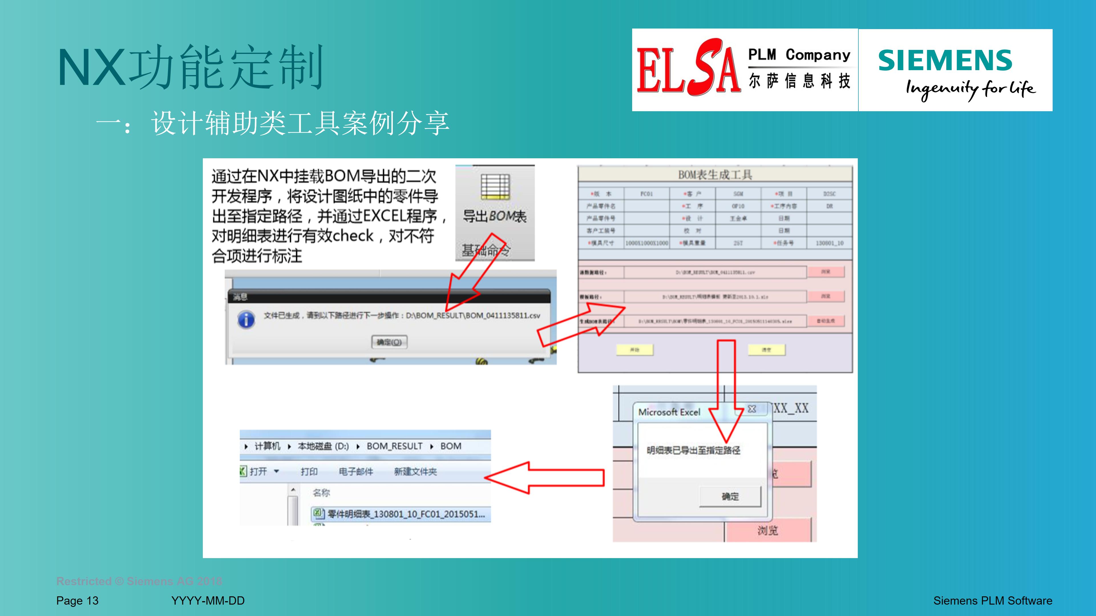 上海尔萨信息科技有限公司-技术业务介绍-上海尔萨信息科技有限公司-技术业务介绍_13