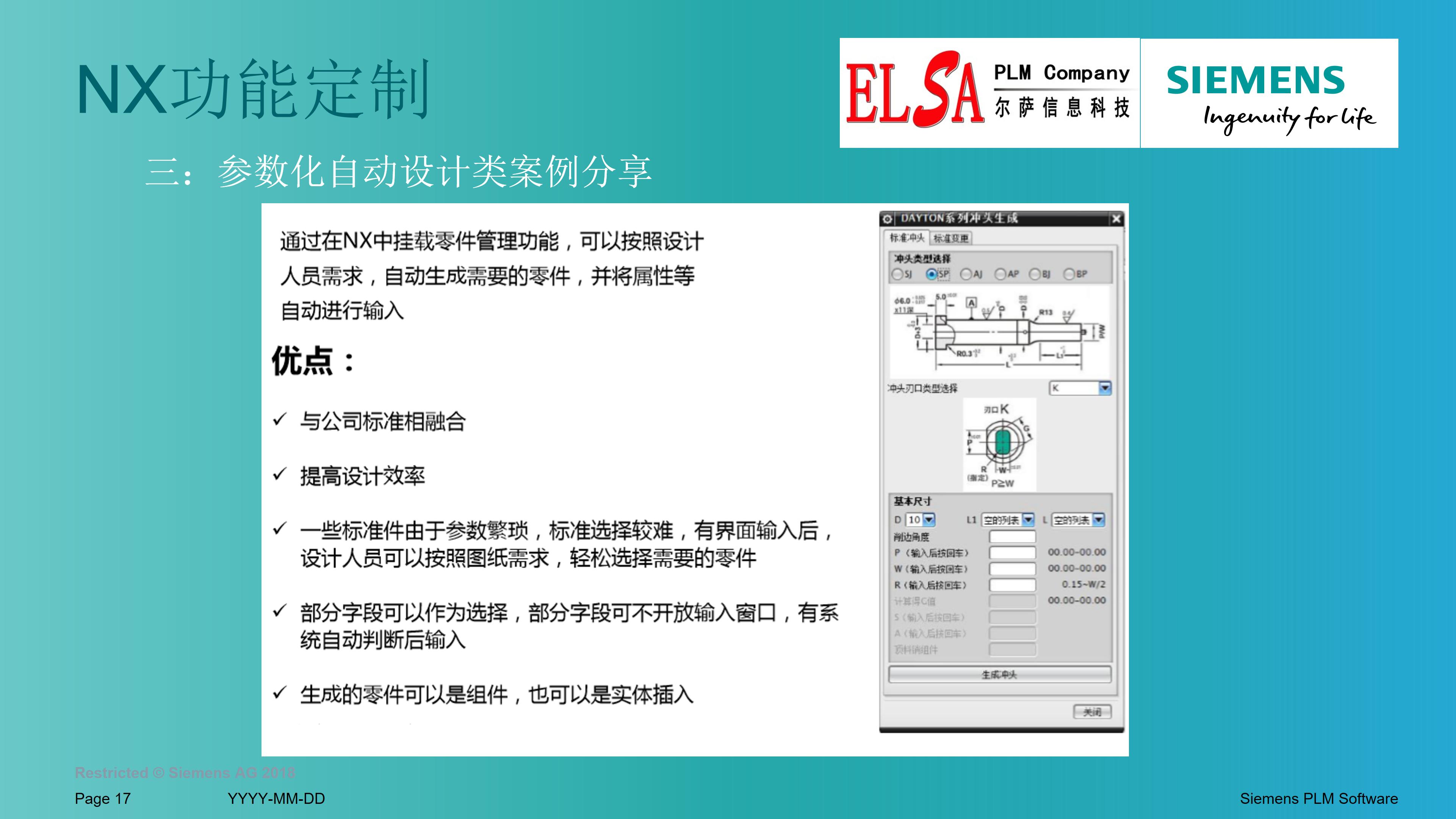 上海尔萨信息科技有限公司-技术业务介绍-上海尔萨信息科技有限公司-技术业务介绍_17
