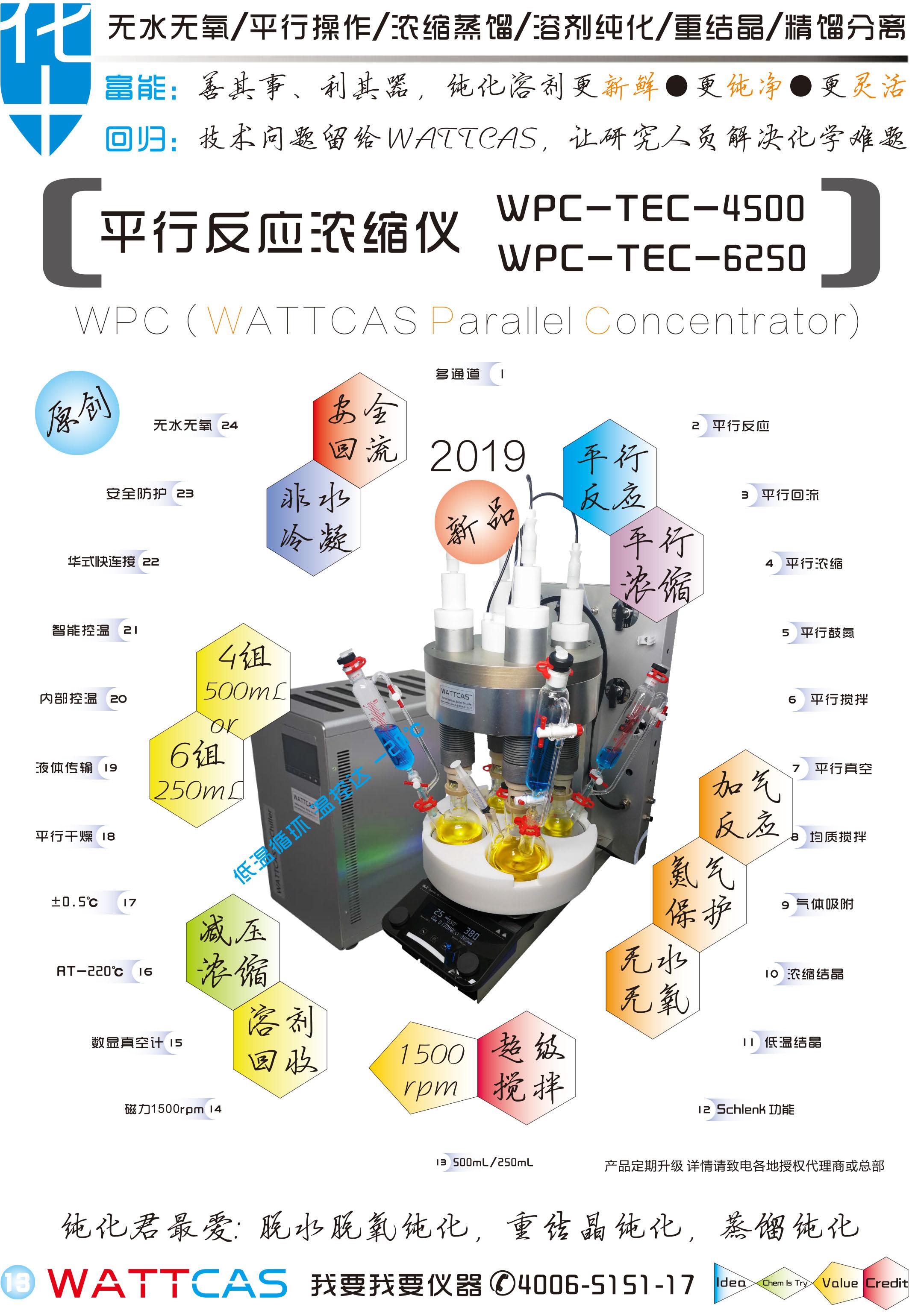 20181011华太科思,让科研生活更美好-14