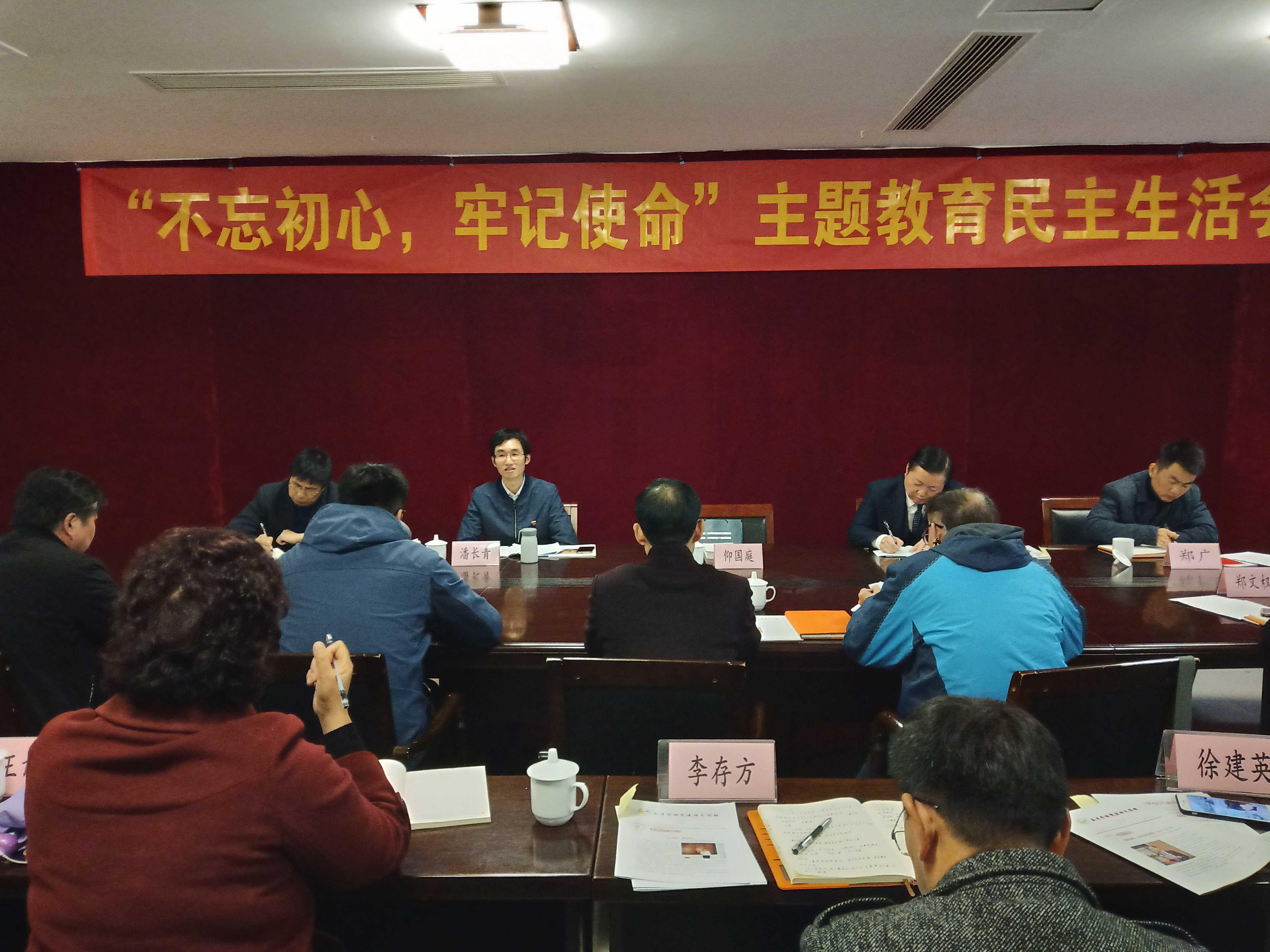 杭州市教育局潘长青处长指导我院党委民主生活会