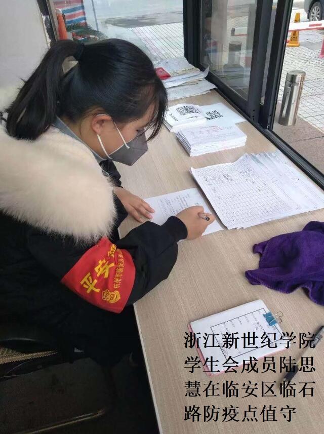 浙江新世纪学院学生会成员陆思慧在临安区临石路防疫点值守