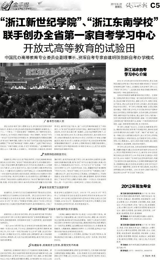 杭州日报新世纪