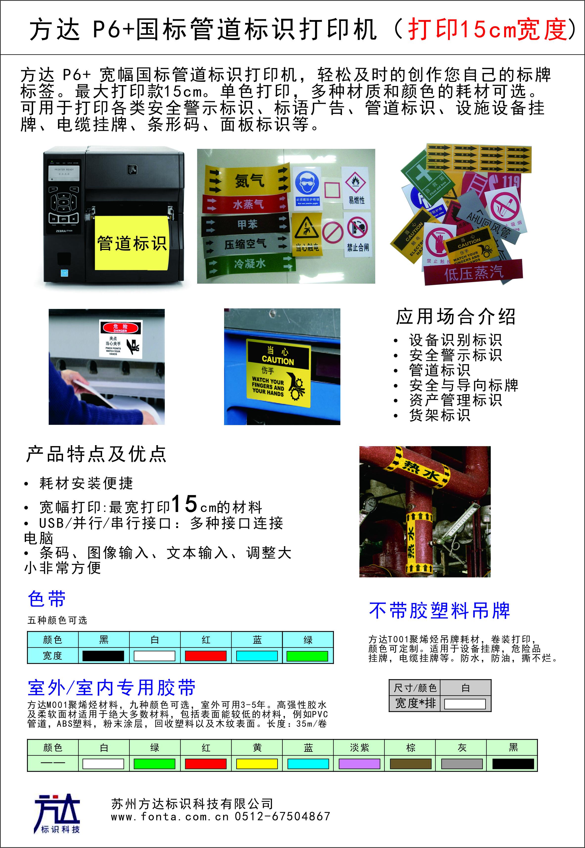 打印系统宣传-P6-