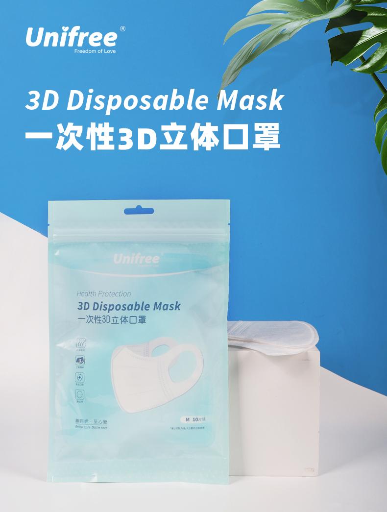 images-3D口罩M袋装详情页_01