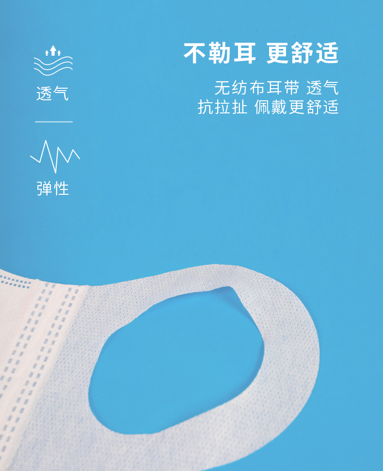 images-3D口罩M袋装详情页_06
