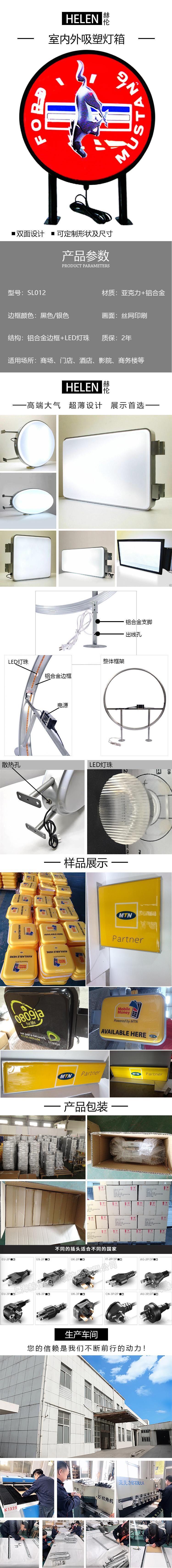 SL012中文