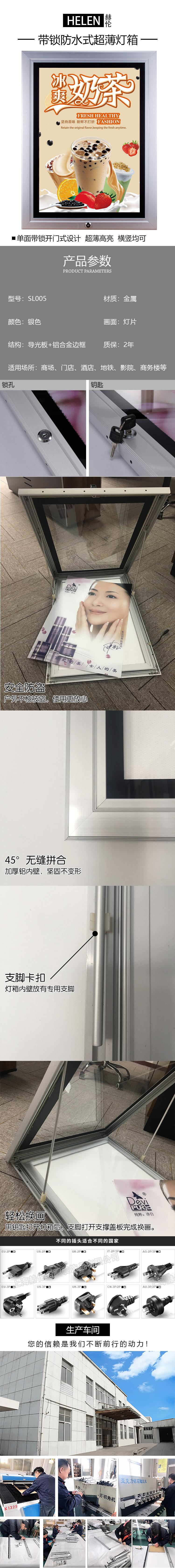 SL005中文