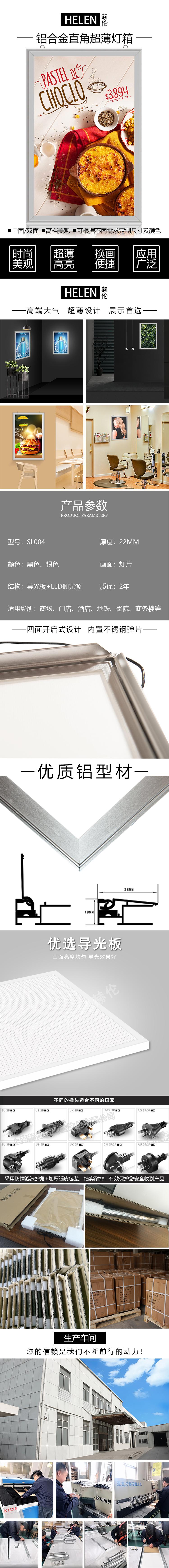 SL004中文