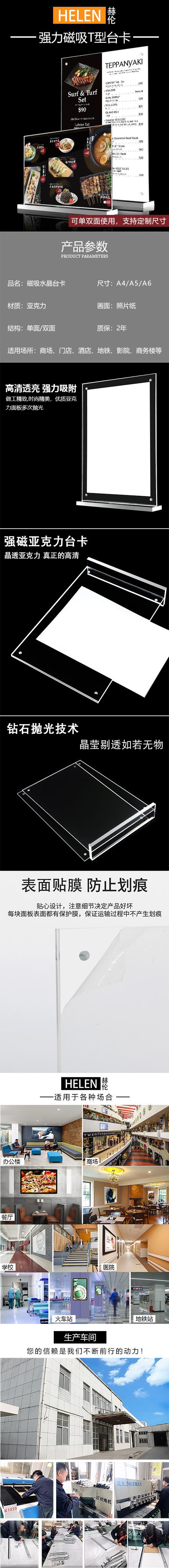 水晶台卡中文