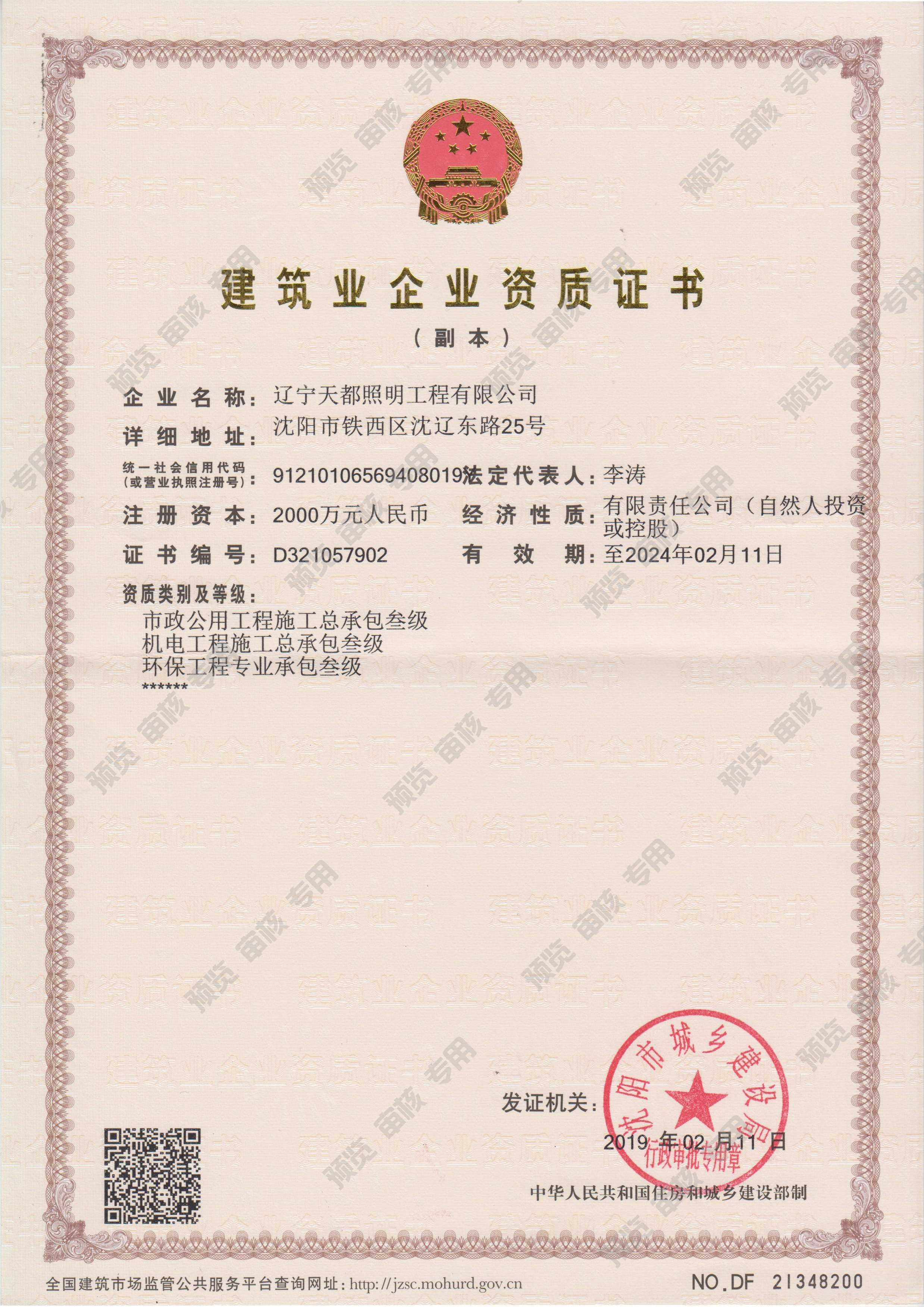 资质证书-副本-市政-机电-环保