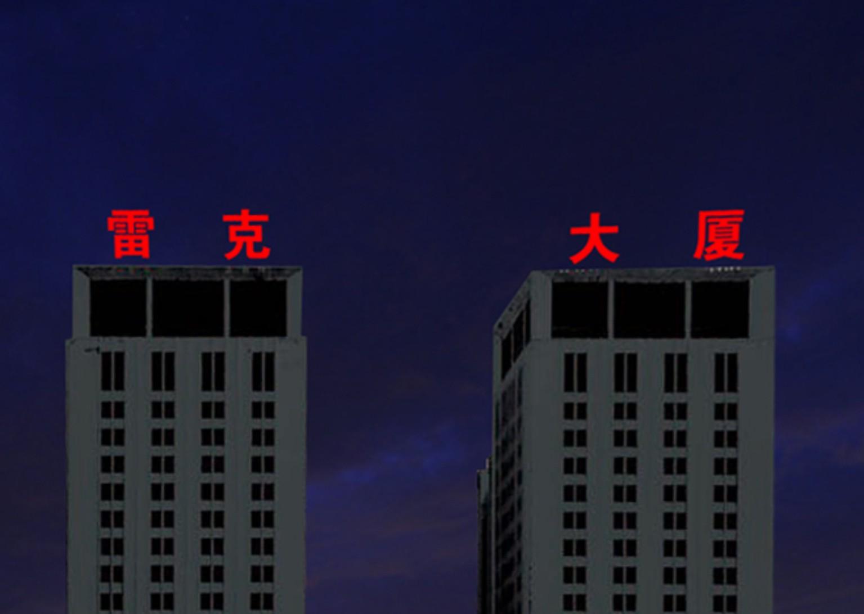 发光字-08