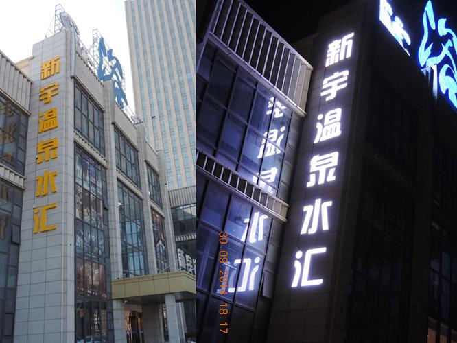 盘锦新宇温泉水汇点阵字2