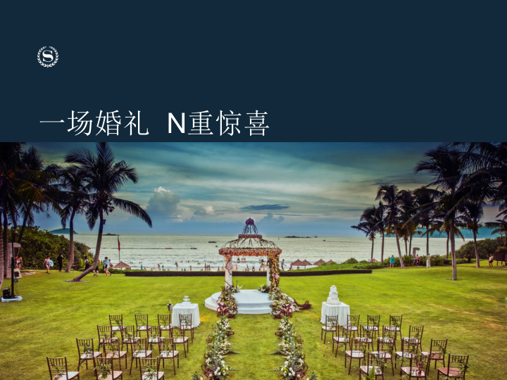 SheratonSanyaResort_WeddingPPT_20151202_5