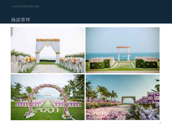 SheratonSanyaResort_WeddingPPT_20151202_7