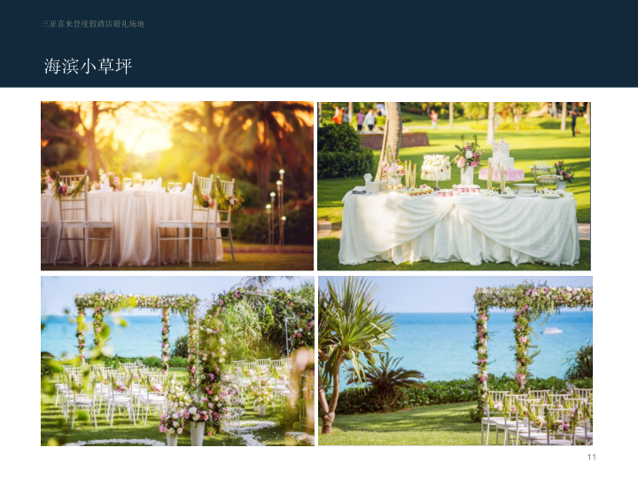 SheratonSanyaResort_WeddingPPT_20151202_11