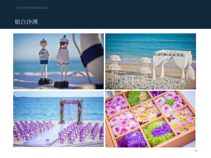 SheratonSanyaResort_WeddingPPT_20151202_16