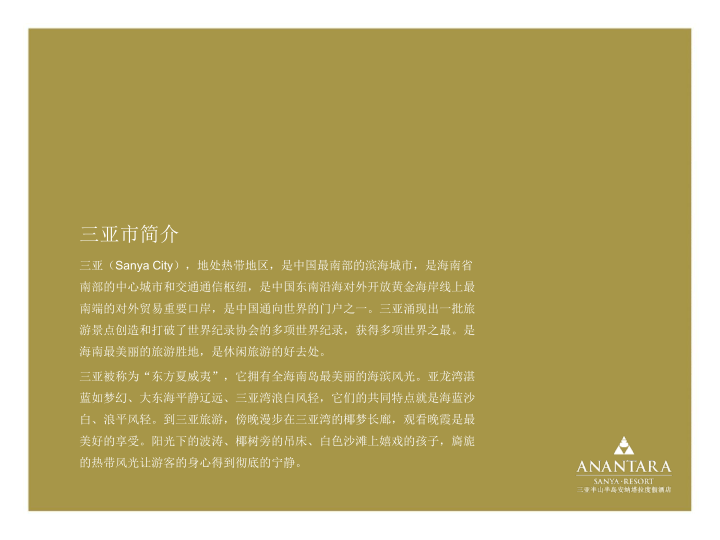 AnantaraSanyaResort-PPT-Chinese-2016_2