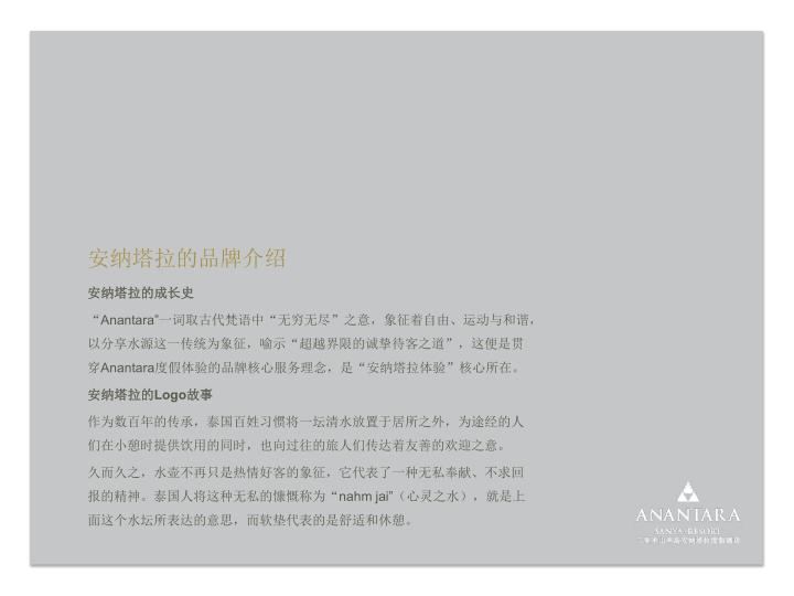 AnantaraSanyaResort-PPT-Chinese-2016_4