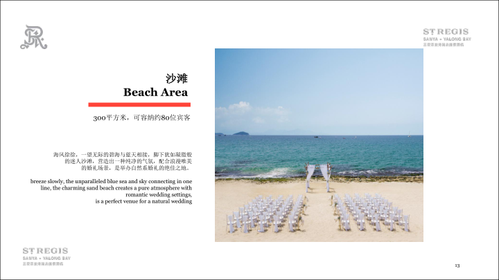 20180831婚礼介绍-三亚亚龙湾瑞吉度假酒店-SRSanyaWeddingIntroduction_13