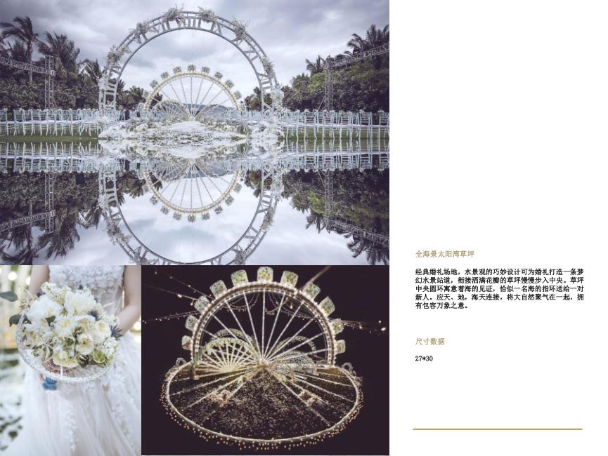 三亚太阳湾柏悦酒店婚礼_10