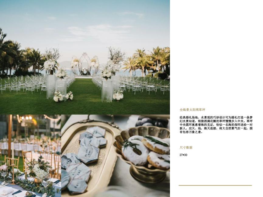 三亚太阳湾柏悦酒店婚礼_11