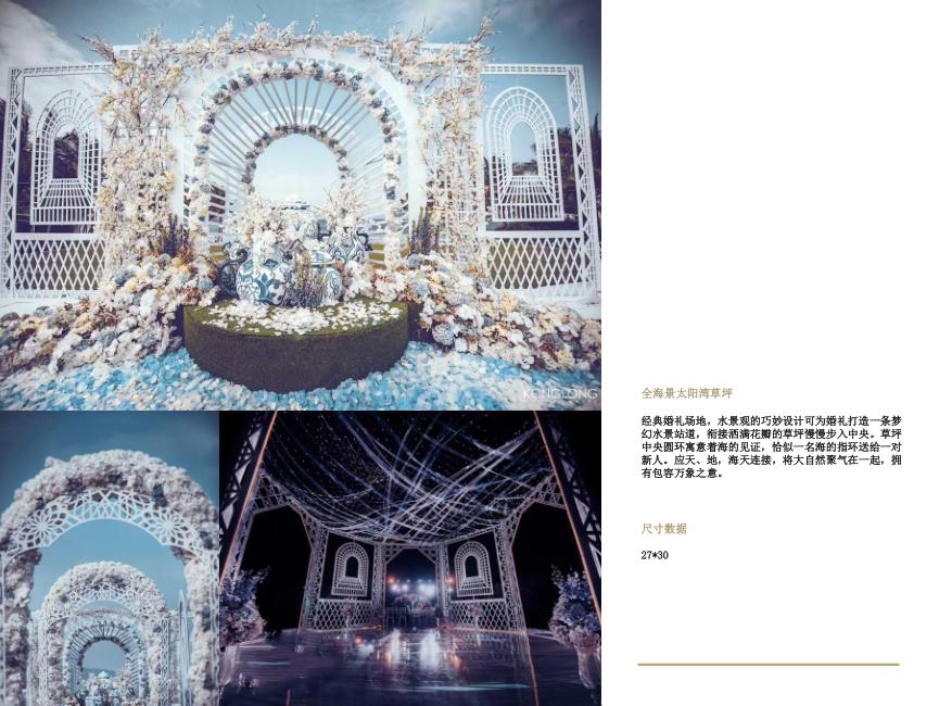 三亚太阳湾柏悦酒店婚礼_12