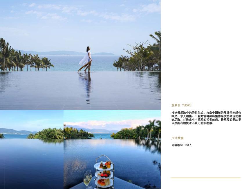 三亚太阳湾柏悦酒店婚礼_14