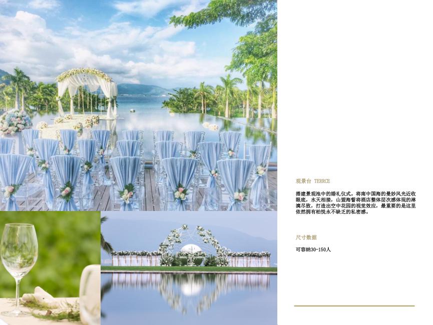 三亚太阳湾柏悦酒店婚礼_16