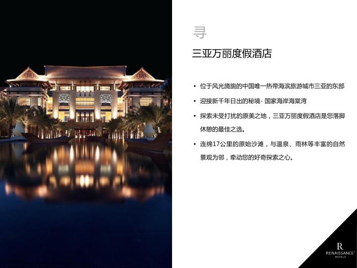 三亞萬麗度假酒店PPT-1_2