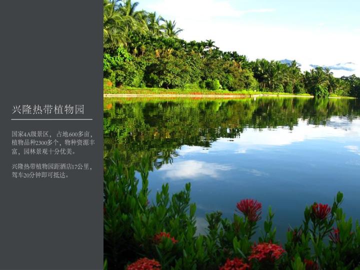 石梅湾威斯汀酒店介绍PPt_6