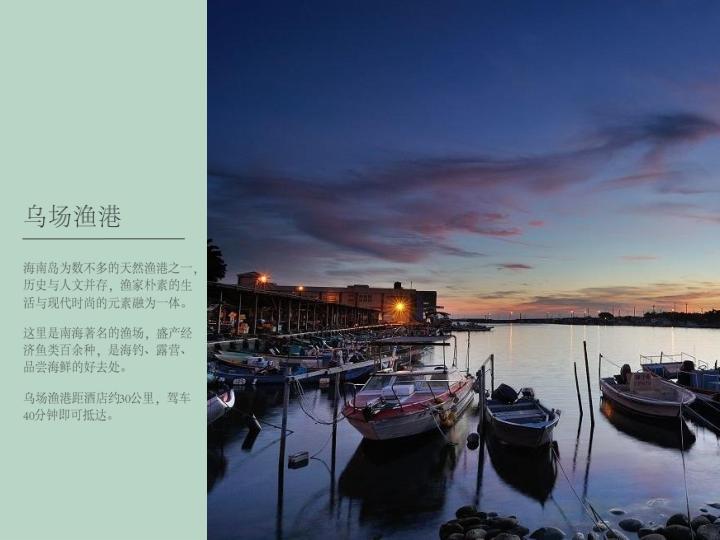 石梅湾威斯汀酒店介绍PPt_8