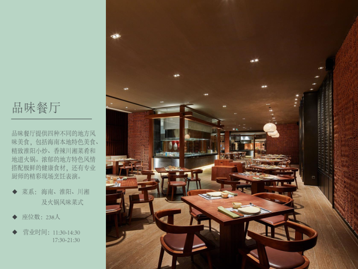 石梅湾威斯汀酒店介绍PPt_20