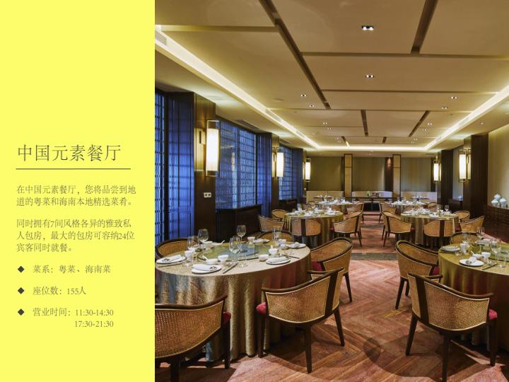 石梅湾威斯汀酒店介绍PPt_21