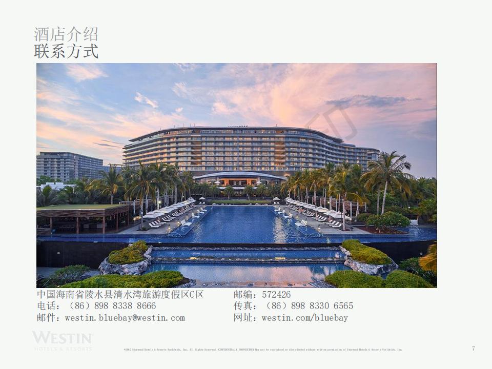 海南蓝湾绿城威斯汀度假酒店活动简介-清水湾_06