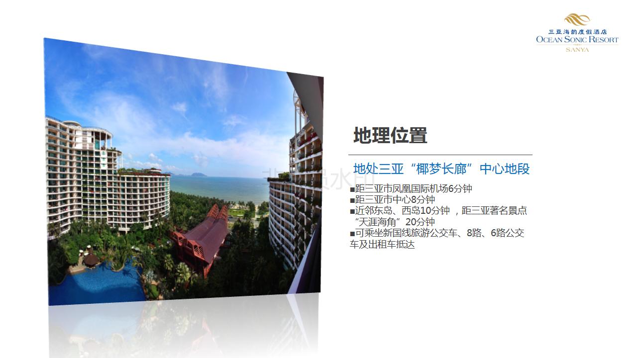 2017年海韵酒店PPT_02