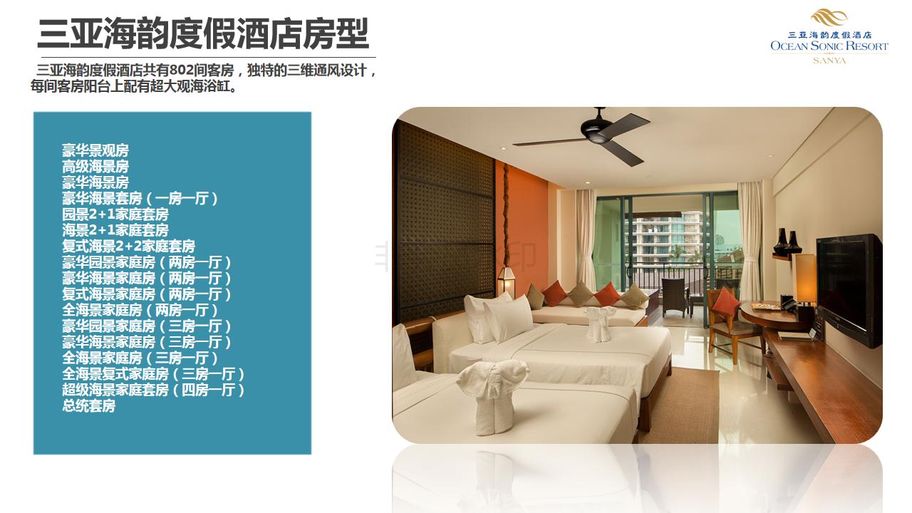 2017年海韵酒店PPT_04