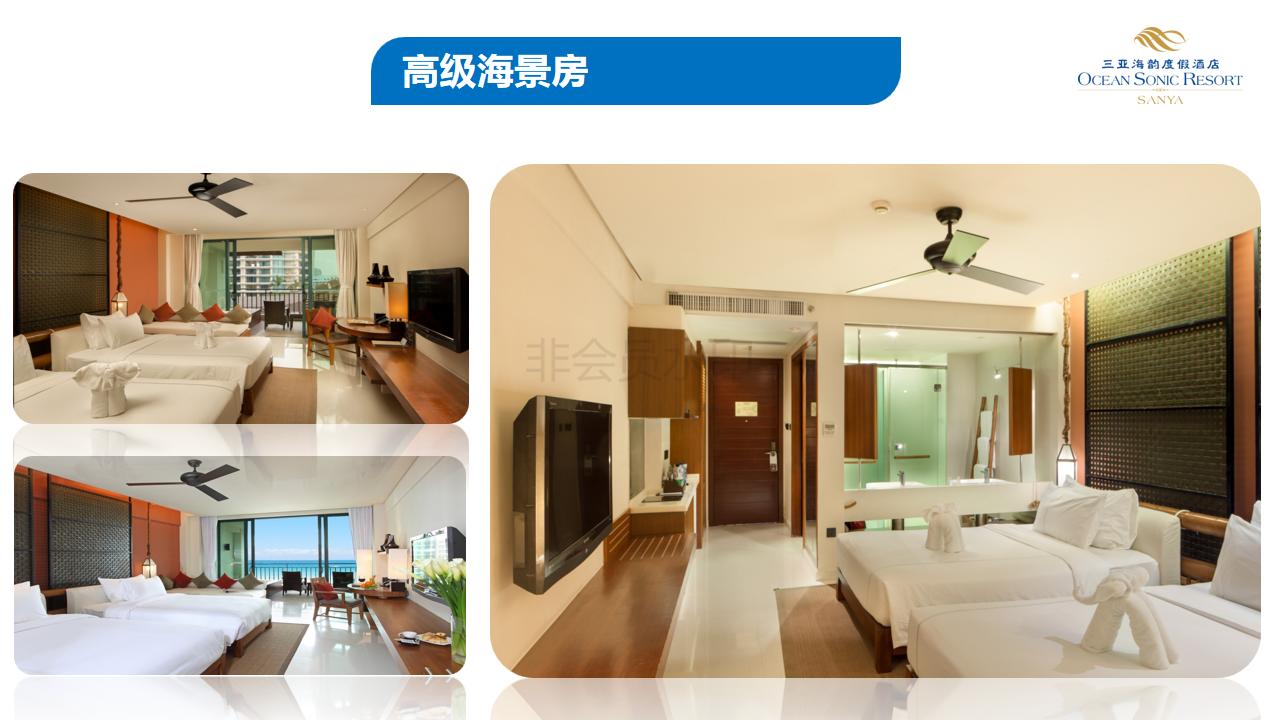 2017年海韵酒店PPT_05